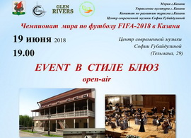 Концерт open-air «Event в стиле блюз»