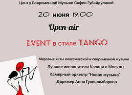 Оpen-air «Event в стиле Tango»
